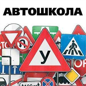 Автошколы Суксуна