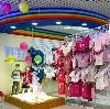 Детские магазины в Суксуне