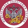 Налоговые инспекции, службы в Суксуне